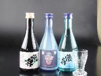 【地酒3種呑み比べ】渋温泉を楽しみたいのん兵衛さんに人気のプラン♪[1泊2食付]