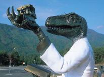 世界が注目!!【恐竜博物館入場チケット付き】地球46億年物語プラン(=゚ω゚)ノ【1泊朝食付き】