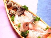 【地魚舟盛り付き】旬のお魚料理プラン[1泊2食付]