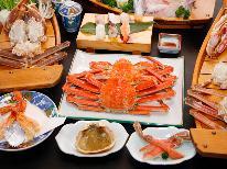 【冬の味覚の王様★松葉蟹】かにの宿自慢のかに料理をご堪能+゜《新鮮舟盛り付き》[1泊2食]