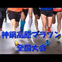 ≪6月15日(土)限定≫神鍋高原マラソン全国大会応援!神鍋温泉でリフレッシュ!【特典付★1泊2食】