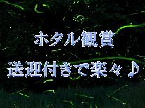 【初夏のホタル観賞☆送迎付きで楽々♪】幻想的な光の舞を是非神鍋で体験ください☆彡