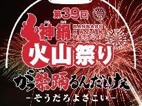 【7/9(日)泊限定!】 神鍋火山祭りで踊り酔いしれよう♪♪[1泊朝食付プラン]