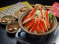 【冬季限定★カニ鍋】大人気プラン☆旨みたっぷりアツアツお鍋で旬の味覚・ズワイガニを召し上がれ♪