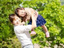 ≪春休み応援★お子様歓迎≫幼児半額・添い寝無料♪家族で日光温泉旅へ出かけよう!【特典付】