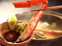 【お手軽にかにを食す♪】かにすき×海鮮会席♪【とってもお得♪】