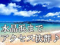 【2大特典付】一度は見てみたい!楽園☆水晶浜まで車で5分♪夕食は【ちょっと豪華に♪】舟盛付海鮮会席★