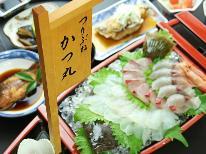 【福井県民限定!舟盛サービス】当館スタンダード☆漁師の宿ならではの新鮮さ!海鮮会席