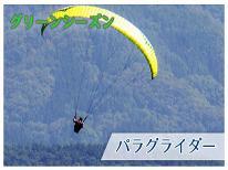 鳥になろう!風になろう!パラグライダー体験&夕食BBQ付きアウトドア満喫プラン!(^^)!