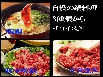 【1泊2食8,000円~】3種類のお鍋をチョイス♪鴨鍋・豚味噌鍋・すき焼き♪