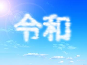 【祝◇新元号】新時代《令和》幕開け☆記念セール☆お1人様9,000円(税抜き)から♪[1泊2食付]
