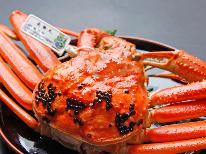 品質に自信あり!浜坂産活松葉ガニリーズナブルコースにさらにゆで蟹付プラン( *´艸`)