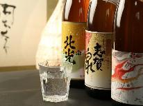 【地酒飲み比べ】 旦那オススメ♪ココでしか飲めない地酒3種を贅沢に 利き酒プラン 【1泊2食】