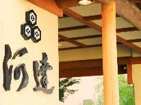 【2食付】野沢温泉満喫♪夕食・朝食がついた1泊2食付プラン