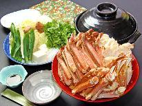 【かに食べ納め!】【冬P】「あんなにカニ天ぷらを食べたの初めて!」たっぷりカニ3杯『カニづくし』プラン[通年1番人気]