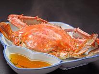 【渡り蟹付き】新鮮さにこだわった板長の料理魂!食と癒のぶらり旅☆【1泊2食付】