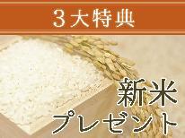 【3大特典】秋の味覚と温泉を堪能♪自家製米の新米プレゼント付き!