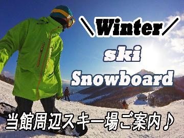 ≪*スキー&スノボー*ウィンターシーズン遊び尽くそう!!≫珍しい湖魚を召し上げれ♪スタンダード会席
