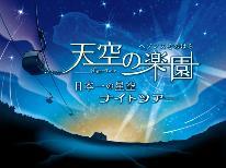 期間限定【星空観察・送迎バス付】★送迎バス 21:00発便!プラン★☆日本一の星空ナイトツアー チケット付。