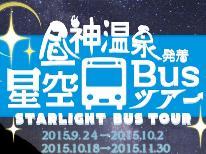 星空バスツアー~star light BUS Tour~バスで行く、日本一の星空を見に行きませんか?