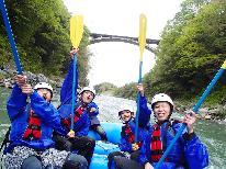 【ラフティング 川下り体験】天竜川をゴムボートで豪快に下ろう!<送迎バス付>1泊2食