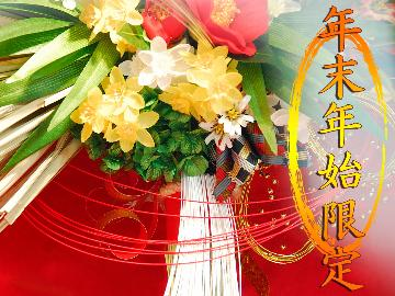 【年末年始】お正月を石和温泉で過ごす◆癒しの天然温泉と甲斐の会席膳を満喫ステイ♪