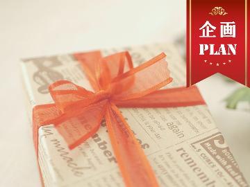 【夢見るプラン~宝くじプレゼント~】彩華-saika-◆旬にこだわったプレミアム会席◆限定特典付