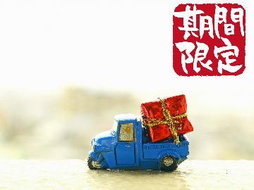 【夢見るプラン~宝くじプレゼント~】旬彩-shunsai-◆季節のこだわり食材を使った和会席を味わう
