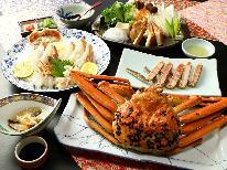 <お料理少なめ>女性・シニアに人気!お財布に優しく◎茹で蟹は半分♪美味しい物をチョットづつ【部屋食】