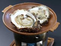 【特選】今が旬!天然の岩ガキ・アワビ・サザエの貝尽くしコース♪