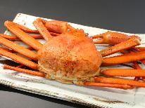 紅ズワイガニ×若狭牛×舟盛◆旬の食材で彩る秋の贅沢コース◆