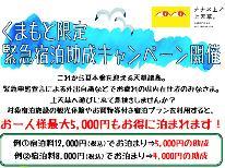 【熊本県内在住者限定】お一人5000円割引!さらに周辺施設で使える金券付きオトクな2食付きプラン