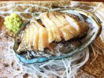 【贅沢グルメ旅】コリコリ食感がたまらないっ!アワビの刺身orバター焼がメイン♪月替わりミニ会席プラン
