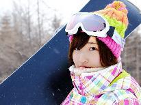 【あだたら高原スキー場リフト券付】スキー・スノボついでに温泉も♪料金重視の方◎!お料理は腹8分目でリーズナブル♪