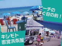 【夏旅】海まで徒歩1分!選ぼう ☆バーベキュー or 会席 ☆ 夏のビーチプラン