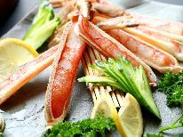 【3月限定特価企画】最終カニ食べ納め特別プラン☆彡お腹いっぱいカニ大満足コース