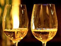 □カップルプラン■おしゃれにワインで乾杯&ケーキデザート*大切な人と高原で過ごす1日♪
