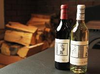 【50歳以上限定】★選べるハーフボトル特典付☆ 旬のお料理とワインで会話も弾む2食付 《記念日にも》