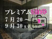 【九州ふっこう割おおいた宿泊券】通常お一人様15000円のプランが9月30日まで半額で泊まれる♪