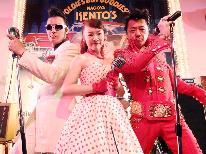 【新平湯限定★オールディーズナイト】 KENTO'S(ケントス)が奥飛騨再上陸♪ 【素泊り】