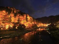 【秋限定】紅葉人気スポット☆香嵐渓の幻想的な『紅葉』&地元ならではの『しし鍋』プラン[1泊2食付]