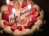 【記念日】特製ケーキでお祝い☆大切な人と過ごす♪アニバーサリープラン【貸切り風呂無料】