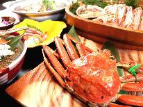 【これぞ間人蟹!!】全国ブランド特選「間人蟹」を贅沢に1人1.5杯使用の豪華カニフルコース!
