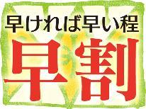 【春旅☆早期割30】30日前の予約で最大4000円OFF!☆豪快舟盛り☆地魚舟盛り付プラン