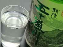 【2H飲み放題】新鮮な新潟の幸とお酒飲み放題付!料理長のおまかせ宴会プラン【1泊2食付き】