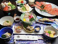 【松-Matu】料理長が腕を振るう!「蟹」料理♪やっぱりカニ!カニ!蟹尽くしプラン♪