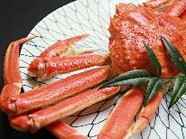 【松-Matu】やっぱり蟹!!冬はカニ鍋付きでグレードUP♪蟹好きにはこれ!蟹尽くしプラン♪【あったか特典付き】