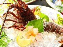 【2大味覚!】高級食材の伊勢海老&あわびを味わえる♪