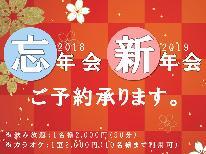 【忘新年会】甲ら家特製海鮮鍋と旬魚の皿盛りでプチ忘新年会