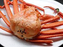 【香住蟹の美味しさをシェア♪】お土産を大切な人に・・香住ガニフルコースプラン